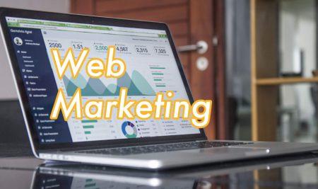 ウェブマーケティングについて